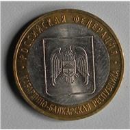 10 рублей 2008 ММД - Кабардино-Балкарская Республика