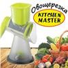 Овощерезка Kitchen Master мультислайсер