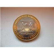 10 рублей 2007 ММД - Новосибирская область