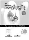 spotlight 10 кл. portfolio