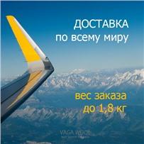 Cертификат на ДОСТАВКУ за рубеж заказа до 1,8 кг  ПОЧТА