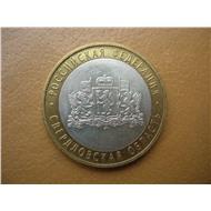 10 рублей 2008 ММД - Свердловская область