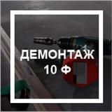 Демонтаж стола 10 ф, интернет-магазин товаров для бильярда Play-billiard.ru