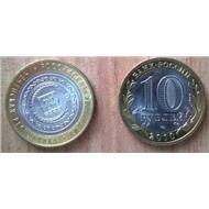 10 рублей 2010 Чеченская Республика