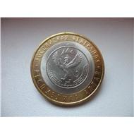 10 рублей 2006 СПМД - Республика Алтай