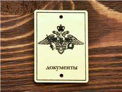 Шильдик Документы с эмблемой Вооруженных Сил РФ