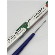 Игла для поднятия петель (с ручкой)