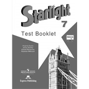starlight 7 кл. test