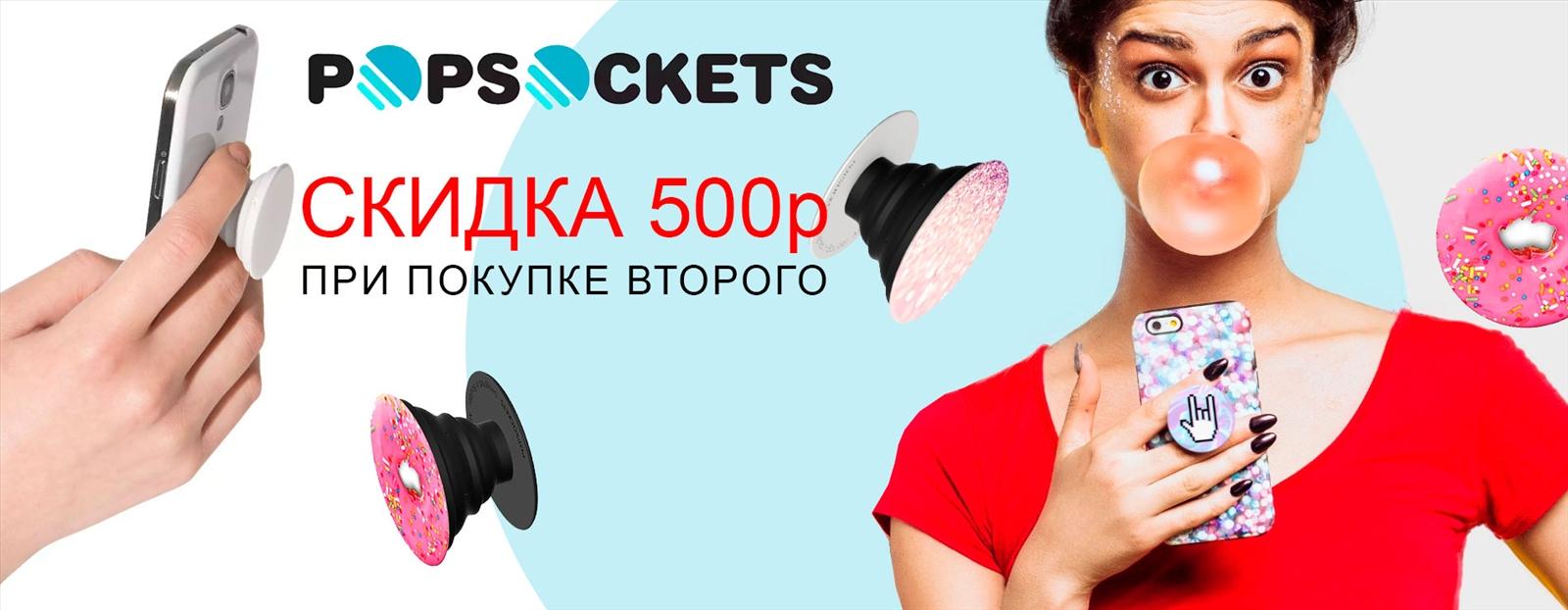 Второй POPSOCKETS за 150 руб.