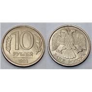 10 руб 1993 г. (ЛМД) Немагнитные