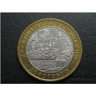 10 рублей 2003 ММД - Дорогобуж