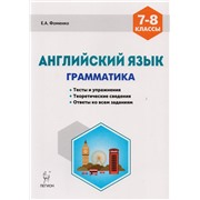 Фоменко Е.А. Английский язык. 7-8 класс. Грамматика. Тесты и упражнения