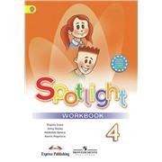 spotlight 4 кл. workbook - рабочая тетрадь