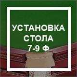 Установка стола 7-9 ф, интернет-магазин товаров для бильярда Play-billiard.ru