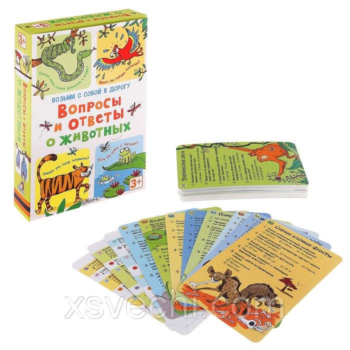 """Асборн-карточки """"Вопросы и ответы о животных"""", 50 карточек"""
