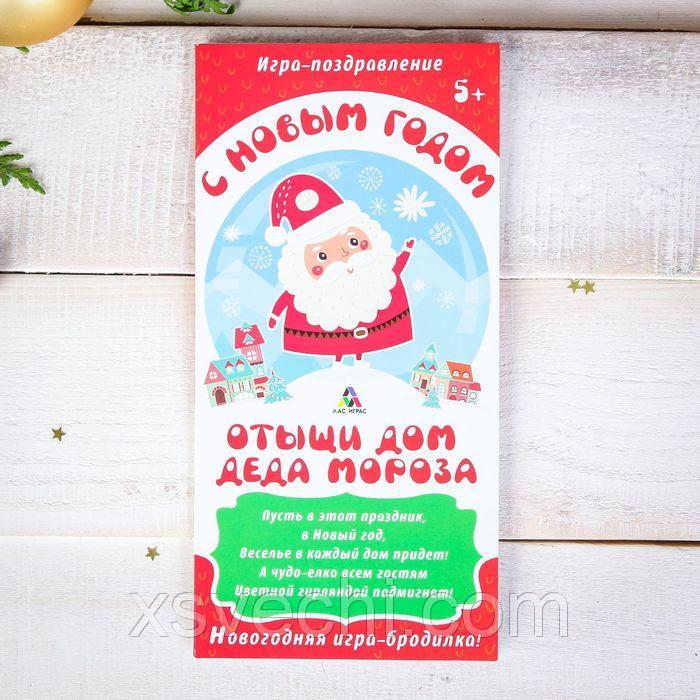 """Игра-поздравление """"С новым годом"""". игра-бродилка. 23*11,2см"""