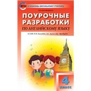 О.В.Наговицына. Поурочные разработки по английскому языку к УМК Spotlight для 4 класса