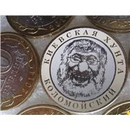 10 рублей 2014 Киевская Хунта (6 монет)