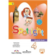 spotlight 4 кл. student's book - учебник