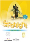 spotlight 5 кл. workbook - рабочая тетрадь