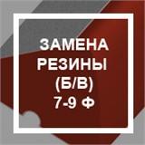 Замена резины (без замены валика) 7-9 ф, интернет-магазин товаров для бильярда Play-billiard.ru