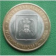 10 рублей 2008 СПМД - Кабардино-Балкарская Республика