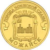 10 рублей 2015 Можайск