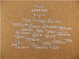 Набор надписей для детского альбома Девочка