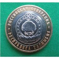 10 рублей 2009 СПМД - Республика Калмыкия
