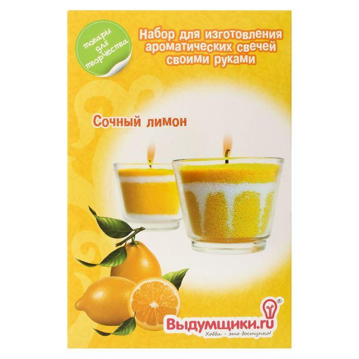 """Набор для изготовления ароматических свечей """"Сочный лимон"""""""