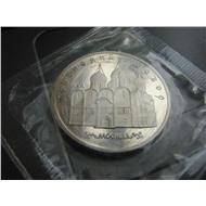 5 рублей Успенский собор