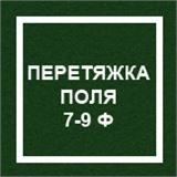 Перетяжка игрового поля 7-9 ф, интернет-магазин товаров для бильярда Play-billiard.ru