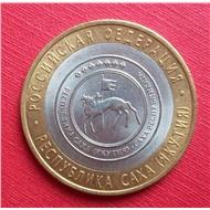 10 рублей 2006 СПМД - Республика Саха (Якутия)