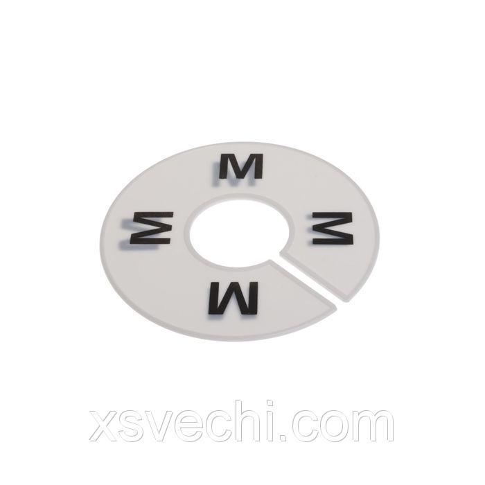 Маркер для вешалки M, d11.5, цвет белый