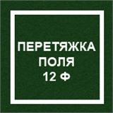 Перетяжка игрового поля 12 ф, интернет-магазин товаров для бильярда Play-billiard.ru