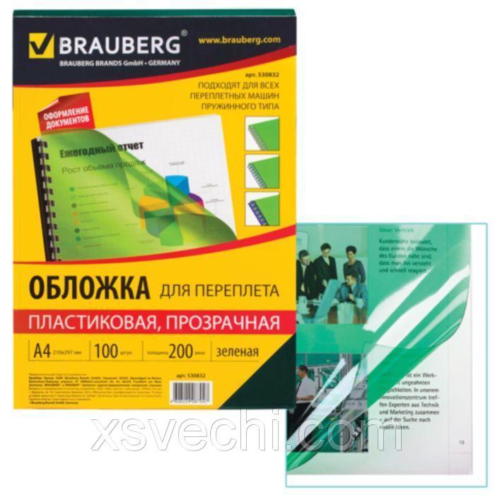 Обложки для переплета 100 штук, пластик, А4 200 мкм, прозрачные-зеленые