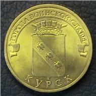 10 рублей 2011 Kursk