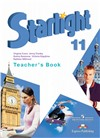 starlight   11 кл. teacher's book - книга для учителя