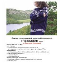 Описание свитера «REINDEER» индиго