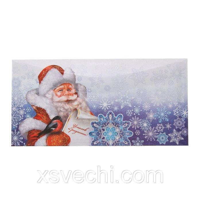 """Конверт почтовый """"Успехов и радости!"""" Дед Мороз"""
