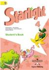 starlight     4 кл. student's book - учебник  в 2-ух частях