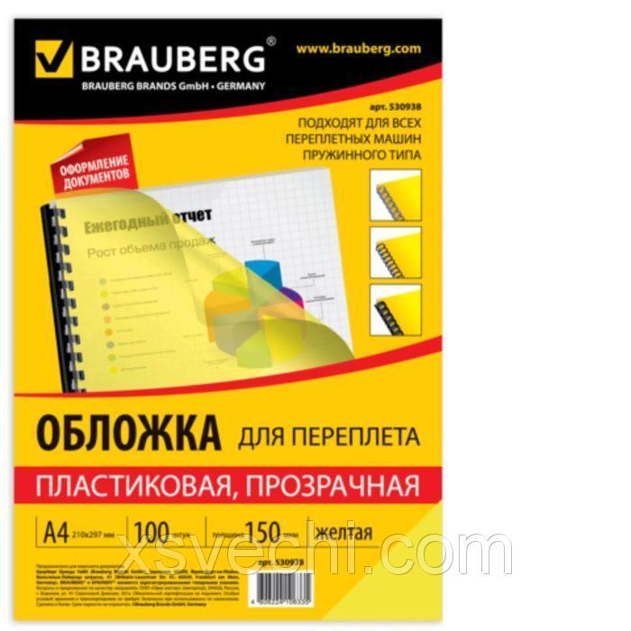 Обложки для переплета 100 штук, пластик, А4 150 мкм, прозрачные-желтые