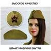 Пилотка военная/солдатская с красной звездой с подкладом и штампом фабрики внутри, взрослая