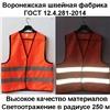 Сигнальный светоотражающий жилет ГОСТ 12.4.281-2014 ярко-оранжевый, размер 52-54, Россия
