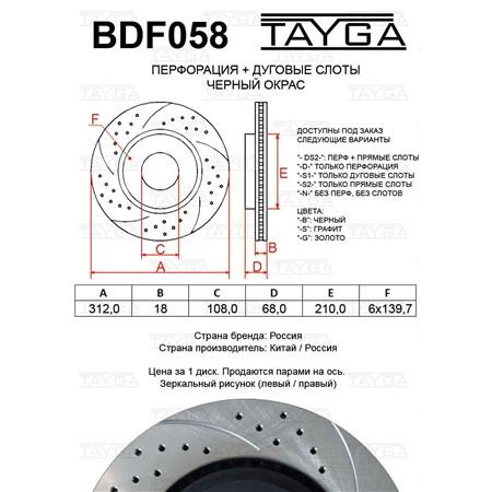 BDF058 - ЗАДНИЕ