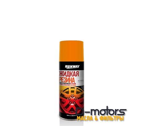 Жидкая Резина ( Оранжевый) Runway (0,450л)