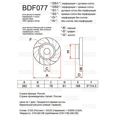 BDF077-D-S - ЗАДНИЕ