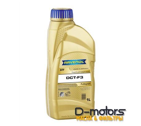 Трансмиссионное масло для АКПП Ravenol ATF DCT-F3 (1л)