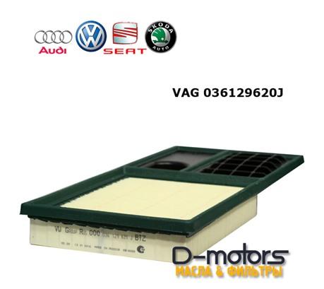 Фильтр воздушный VAG 036129620J для VW Polo седан