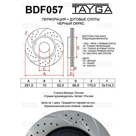 BDF057 - ЗАДНИЕ